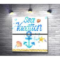 """Морской якорь, ракушки и надпись """"Sea Vacation"""""""