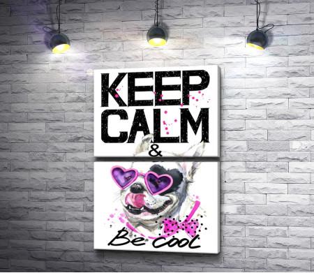 """Постер """"Keep Calm & be cool"""" с собакой в очках-сердечках"""