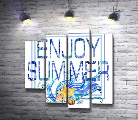 """Плакат с фразой """"Enjoy Summer"""""""