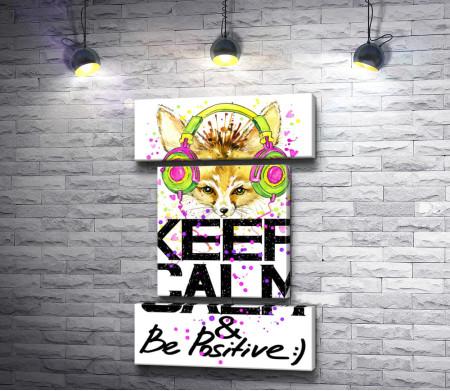 """Плакат """"Keep Calm & Be Positive"""" с лисицей в цветных наушниках"""