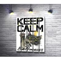 """Постер """"Keep Calm and Be Princess"""" с кошкой в короне принцессы"""