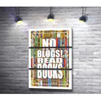 "Плакат. ""Нет блогерам! Читай книги!"""