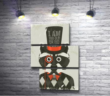 Енот-джентльмен в шляпе-цилиндре