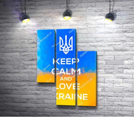 "Постер ""Keep Calm and Love Ukraine"""