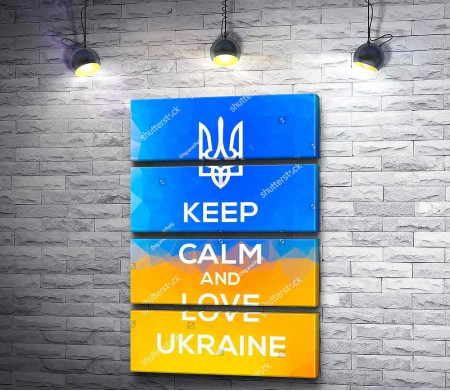 "Постер ""Keep Calm and Love Ukraine"""