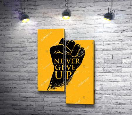 """Постер """"Никогда не сдавайся"""""""