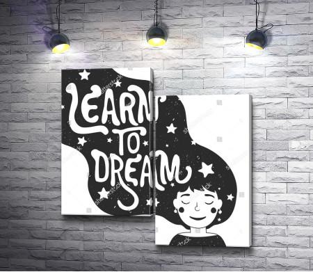 """Постер """"Учись мечтать"""""""