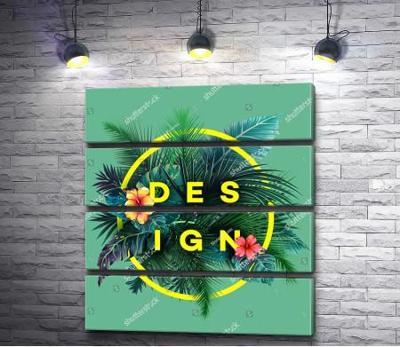 Постер с тропическими листьями