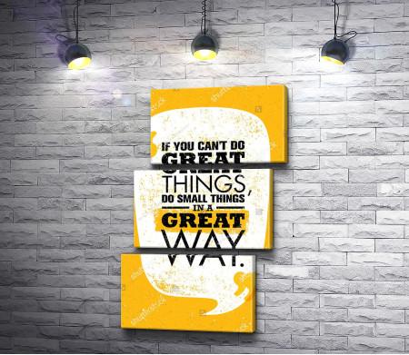 Мотивационный плакат