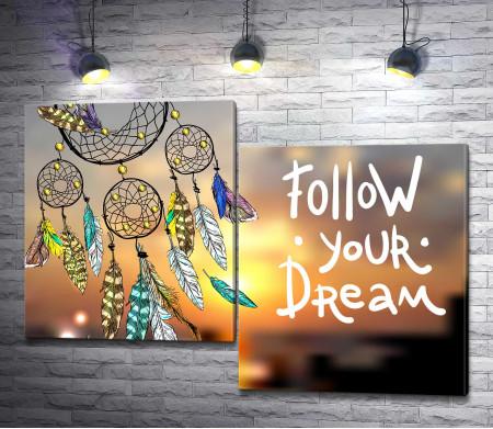 Мандала - Следуй за мечтой