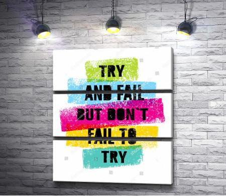 """Мотивационный постер """"Не бойся пробовать и ошибаться"""""""