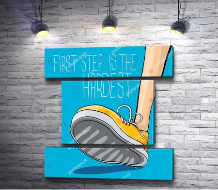 Первый шаг самый сложный