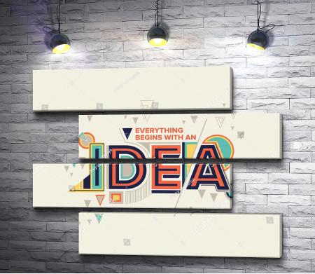 """Постер """"Все начинается с идеи"""""""