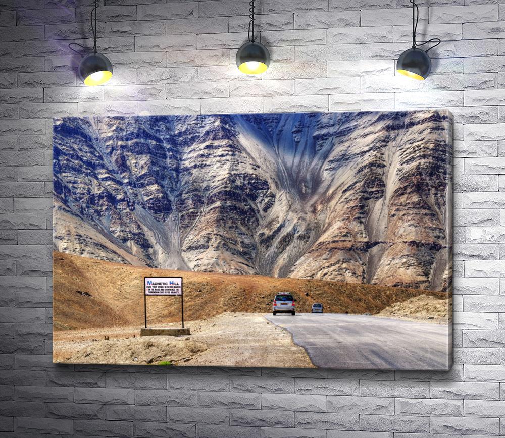 """Картина """"Автотрасса. Магнитные холмы, Индия"""""""