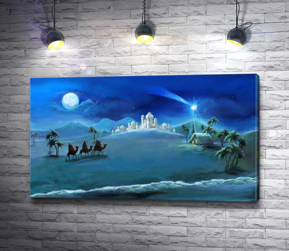 """Картина """"Рождественская звезда и три путника в пустыне"""""""