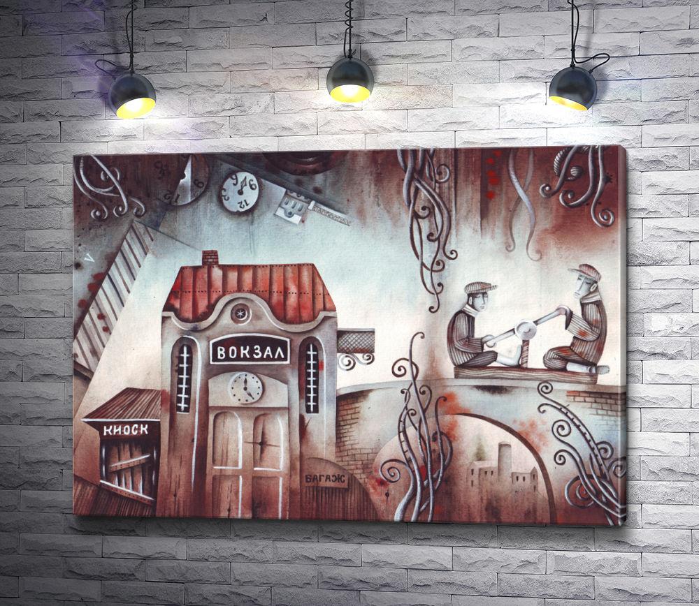 """Картина """"Городской вокзал"""""""