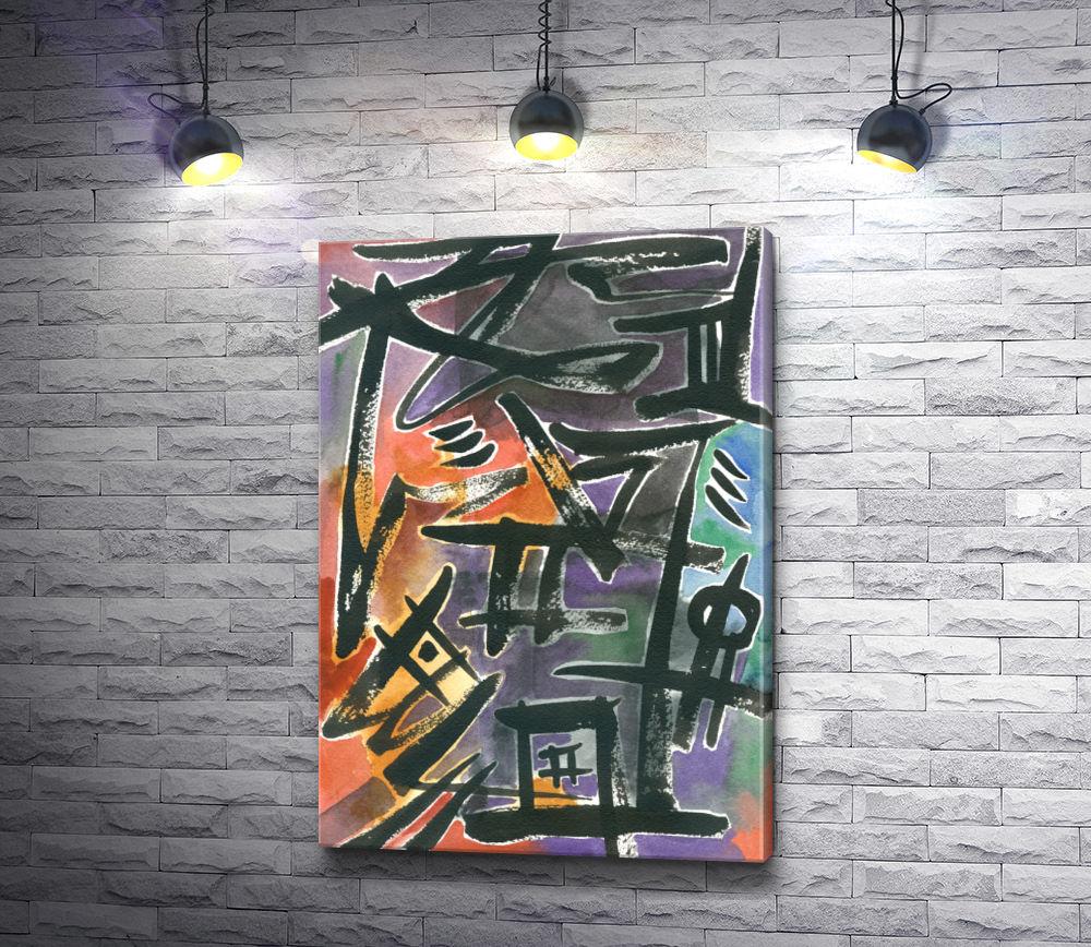 "Картина ""Иероглифы, абстракция """