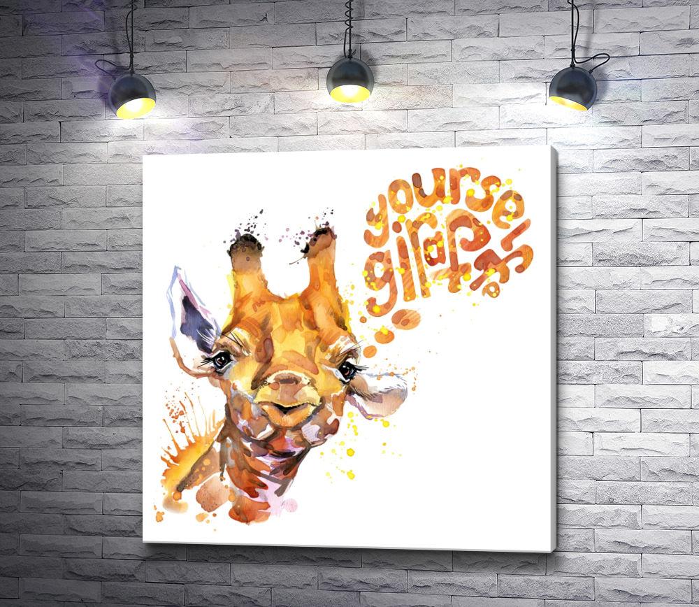 """Картина """"Жираф и текст """"Youself giraf"""""""""""