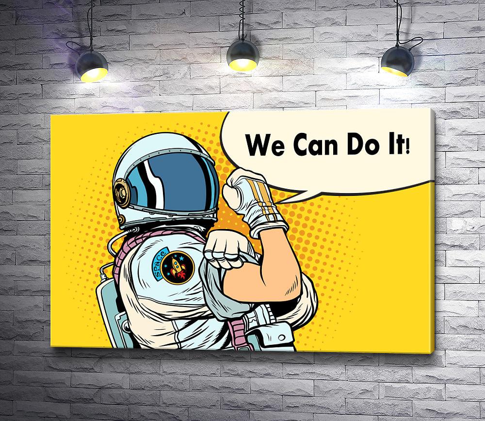 """Картина """"Космонавт демонстрирует мускулы и надпись """"We сan do it"""""""""""