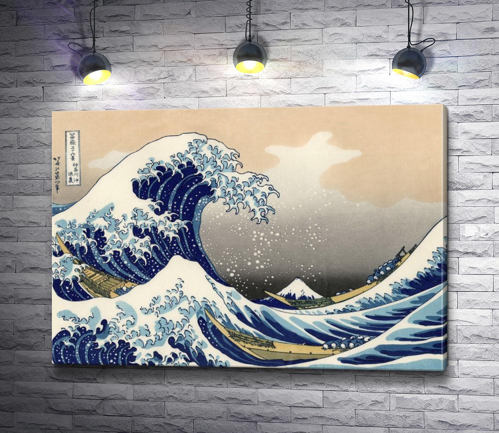 """Картина """"Кацусики Хокусай """"Большая волна в Канагаве"""""""""""