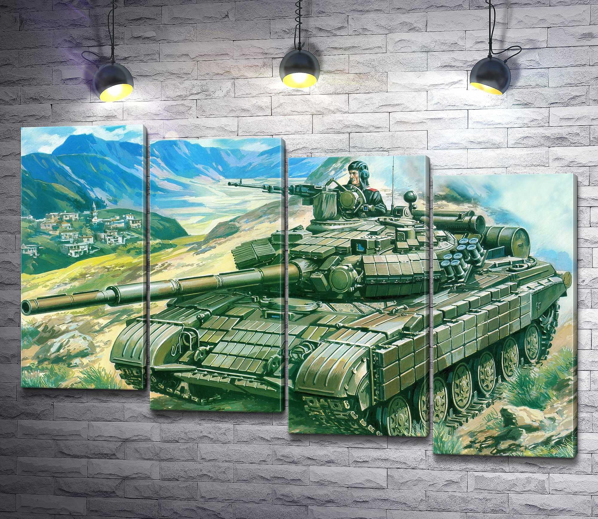 "Картина ""Танк Т-64 в горах"" из 4-х частей (модуль №18)"