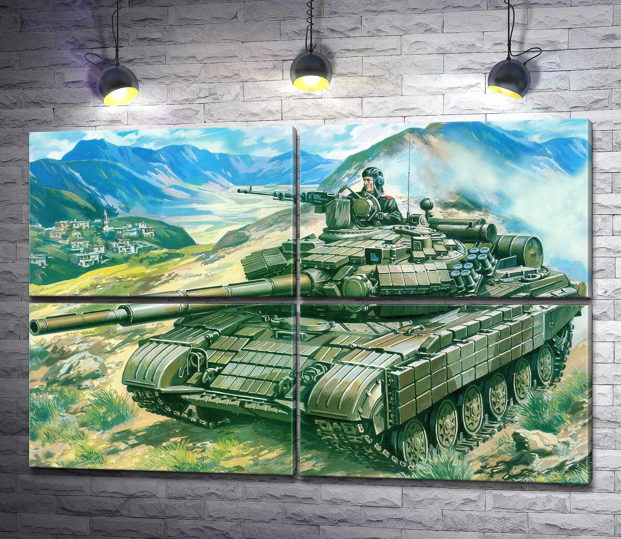 "Картина ""Танк Т-64 в горах"" из 4-х частей (модуль №24)"
